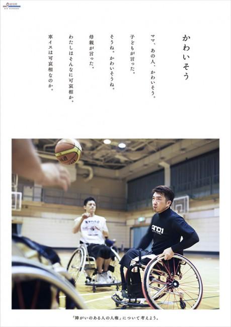 25jinkenshogai_03