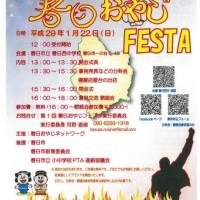 oyaji_festa